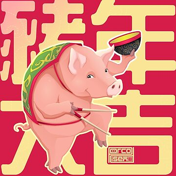 ORIENTAL PIGGISH LUCKY FAT PIG CHINESE NEW YEAR 2019 by porcodiseno