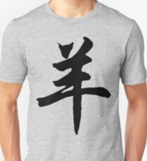 Chinese Symbol Year of The Ram Unisex T-Shirt