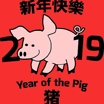 2019 Chinese New Year Of The Pig (Version 2) by SpaceAlienTees