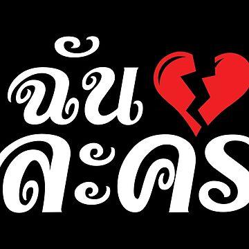 I Broken Heart (Love) Lakhon - Thai Language by iloveisaan