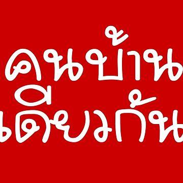 Khon Ban Diaokan ~ Thai Isaan Saying by iloveisaan