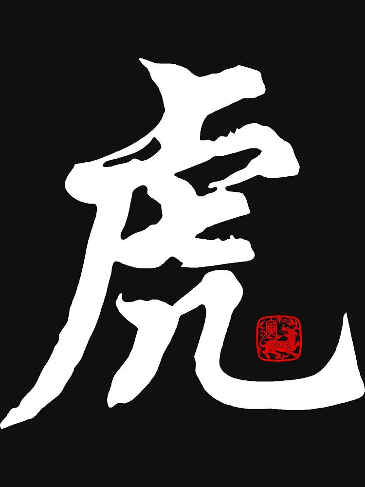 chinese zodiac tiger symbol
