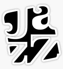 J pour Jazz Sticker