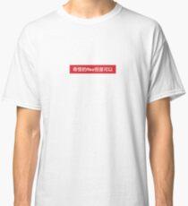 Weird flex but ok in Chinese - 奇怪的 flex 但是可以 Classic T-Shirt