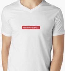 Weird flex but ok in Chinese - 奇怪的 flex 但是可以 V-Neck T-Shirt