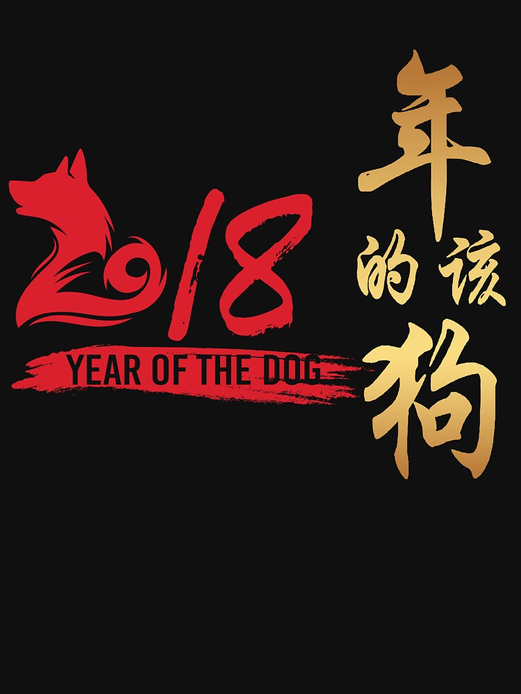 'Year of Dog 2018' Great Chinese New Year Dog  by leyogi