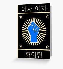 Fighting - Koreanisch: Paiting! or Hwaiting - Gold  Blau Grußkarte