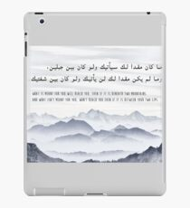 """Islamic Quote """"What is meant for you"""" iPad Case/Skin"""