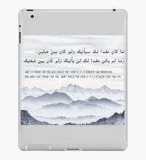 """Vinilo o funda para iPad Cita Islámica """"Lo que es para ti"""""""