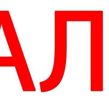 I <3 Stalin by SN1P3R