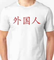 """""""Foreigner"""" - Simplified Chinese Unisex T-Shirt"""