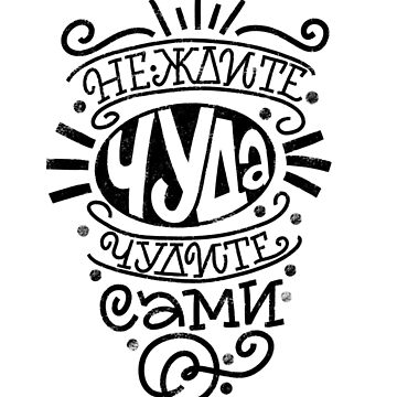 Do not expect a miracle, wonder yourself. Cyrillic phrase 2 by Sigrlynn