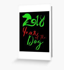 2018 Year Of The Dog2018 Greeting Card