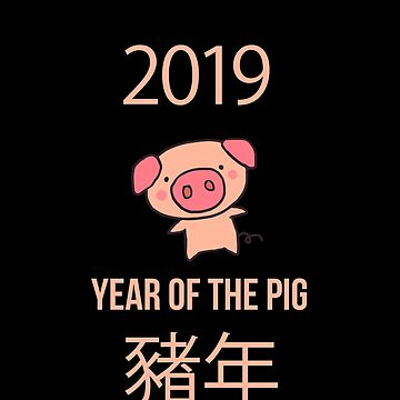 Year of the Earth Pig - Chinese New Year 2019  by vladocar