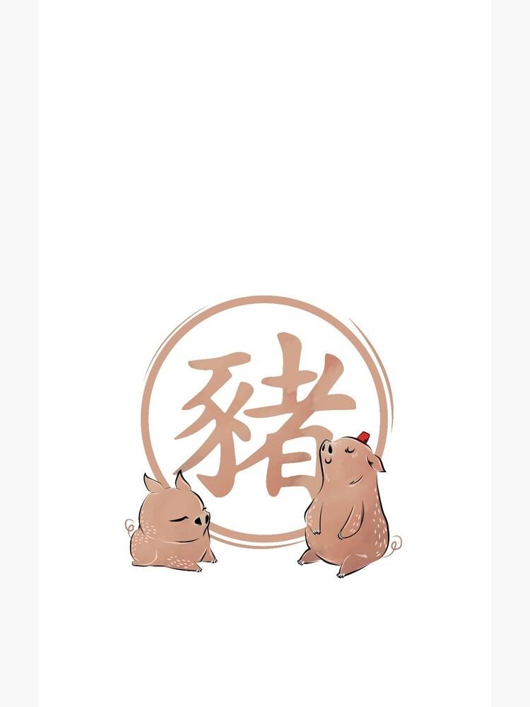 Neujahr - Jahr des Schweins Chinesisches Jahr von alexngn