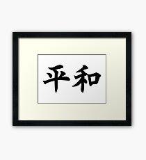 平和 - Peace in Japanese Framed Print