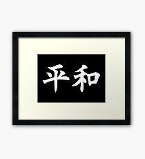 平和 - Peace in Japanese (white) Framed Print