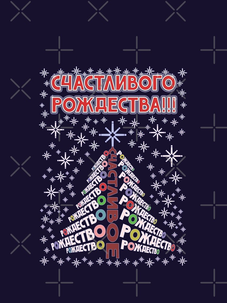 Merry Christmas In Russian.Merry Christmas On Russian Schastlivogo Rojdestva With Christmas Tree From Words Graphic T Shirt