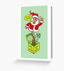 Santa Claus asking if you deserve a Christmas gift Greeting Card