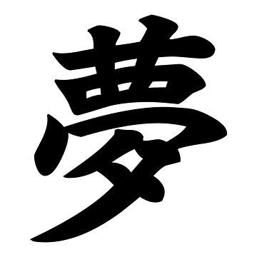 夢 Yume - Dream in Japanese Kanji  by designite