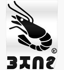 Shrimp Kicks Store Logo Black Poster