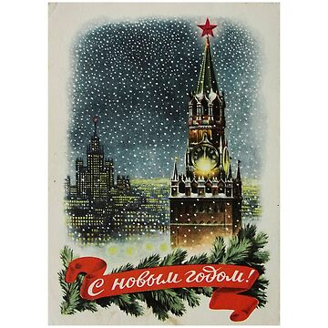 Happy New Year! #HappyNewYear #Vintage #Soviet #Postcard #VintageSovietPostcard #Postcard1953 #Moscow #Kremlin #Clock #Chimes #Spasskaya #Tower #Red #Star #RedStar #Christmas #Print #MoscowKremlin by znamenski
