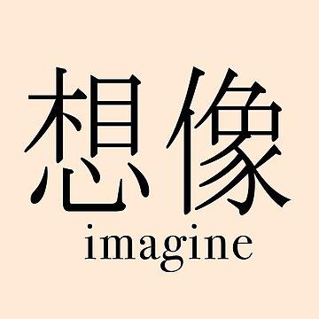 Imagine - 想像 - Characters by KaiDee