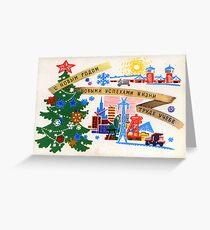С Новым Годом Новыми успехами жизни труде учебе #illustration, #paper, #text, #symbol, #horizontal, #colorimage Greeting Card