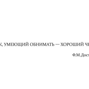 """Quote of Dostoevsky """"A man who can hug is a good man."""" by archiba"""