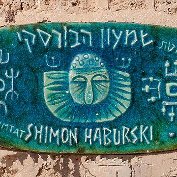 Street sign of Simon the Tanner alley in Old Jaffa in front of the home of Simon the tanner  by PhotoStock-Isra