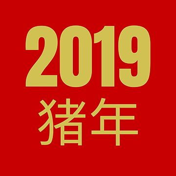 Year Of The Pig 2019 Chinese 猪年 by playloud