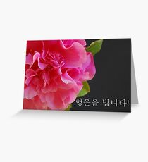 Korean Happy Birthday Camellia Greeting Card