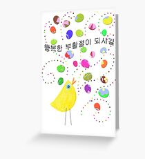 korean easter chicken card Greeting Card