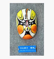 Bangzi opera mask Photographic Print