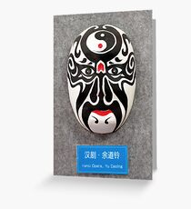 Bangzi opera mask Greeting Card