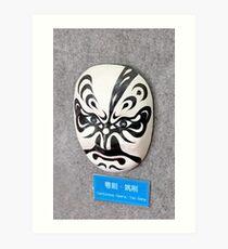 Bangzi opera mask Art Print