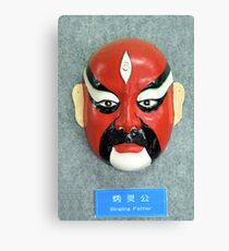 China Opera mask Canvas Print