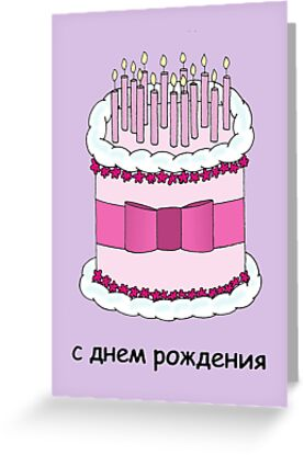 Russian Happy Birthday Cake And Candles