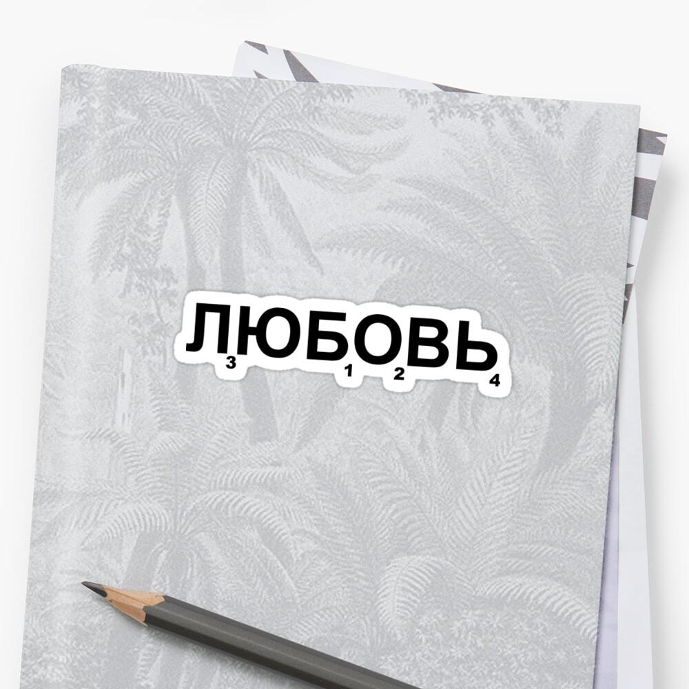 word Love in Russian Sticker