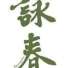 Wing Chun Caligraphy (vertical green) 2018 by ILoveWingChun