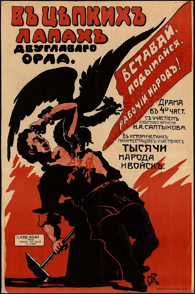 Vintage Hollywood Nostalgia Russia Film Movie Advertisement Poster by jnniepce