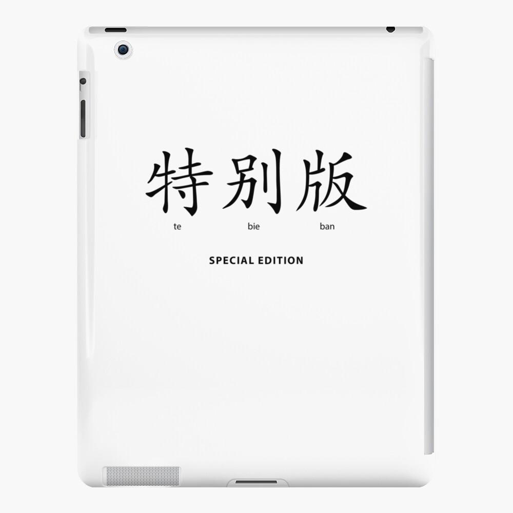 Sonderausgabe Chinesisch iPad-Hülle & Skin