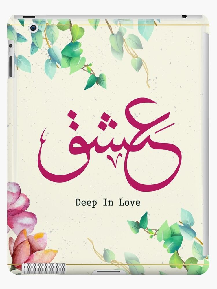 'Deep In Love - Arabic Calligraphy Word ' iPad Case/Skin by Safou Charmen