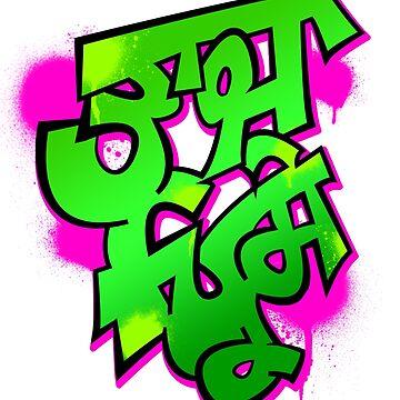 Punjabi FRESH PRINCE translation Punjab, Indian, Desi, Panjab, Desi, Singh, Kaur, Funny Logo T-Shirt by prezziefactory