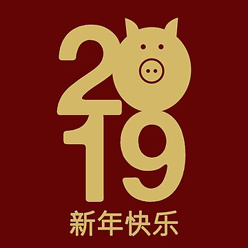 Chinese New Year 2019 YEAR OF THE EARTH PIG  by RosinaSays