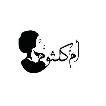 ام كلثوم de moseshashim