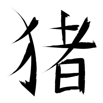 chinese pig symbol by maydaze