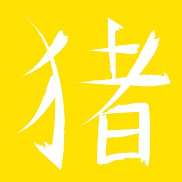 chinese pig symbol ink character by maydaze