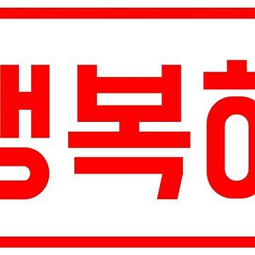 Happy - Korean by RTSM