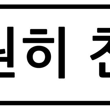Korean - Forever friends by RTSM